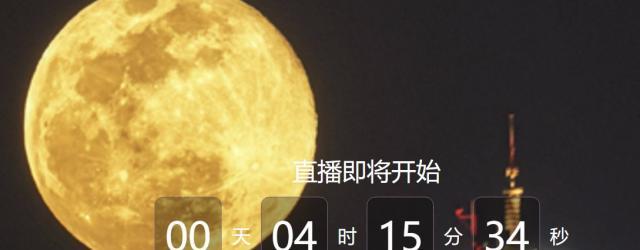4月27日超級月亮直播入口