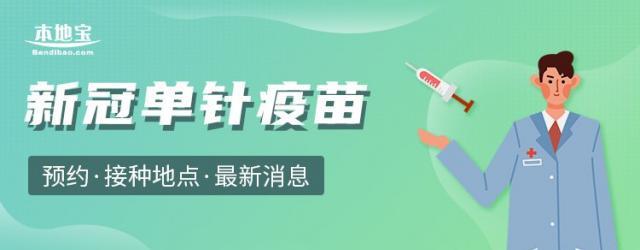 北京一針疫苗預約接種點公布