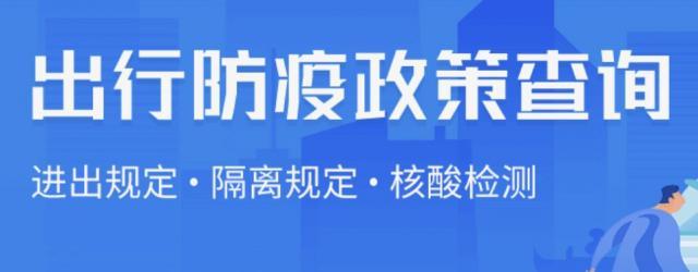 北京出行防疫政策查詢