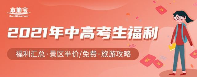 北京中高考生游景區免費/優惠活動