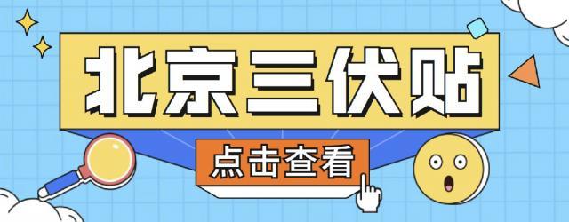 北京三伏貼預約醫院全名單匯總