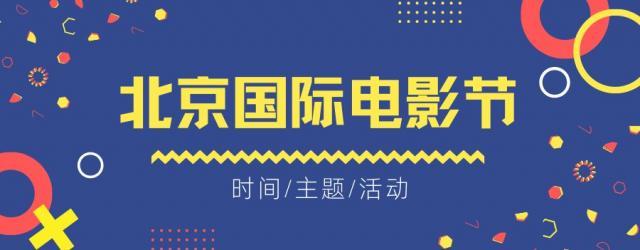 第十一屆北京國際電影節活動