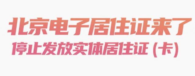 北京电子居住证在哪办?怎么用?一图说明