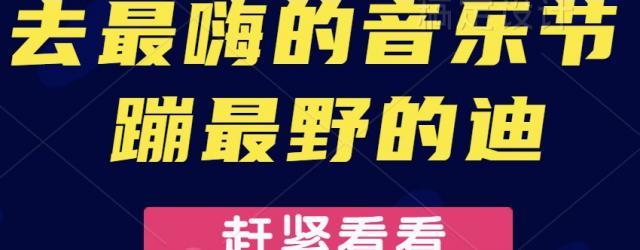 2020北京草莓音乐节购票入口(附节目单嘉宾阵容)