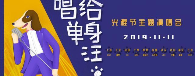 """2019成都11.11光棍节""""唱给单身汪""""主题演唱会(时间+地点+门票)"""