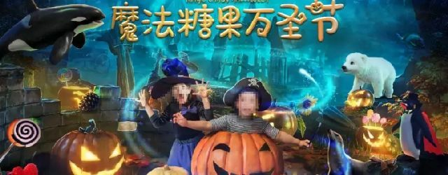 2019成都海昌极地海洋公园万圣节活动