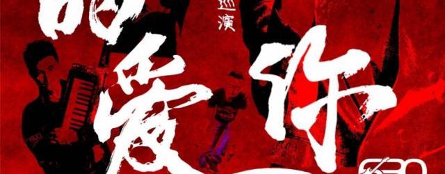 2019成都站致敬BEYOND黃家駒演唱會(時間+地點+門票購買)