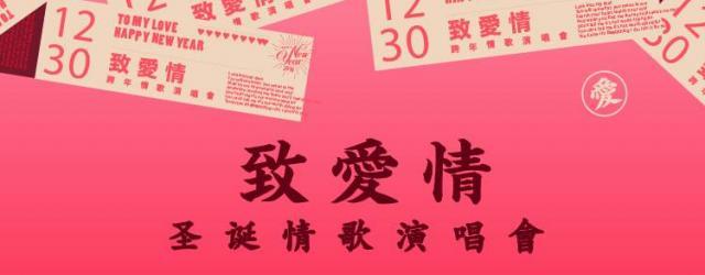 """2019成都聖誕節""""致愛情""""演唱會(時間+地點+門票)"""