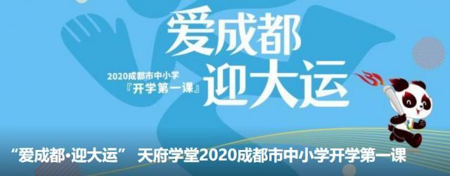 爱亚博vip2019进入迎大运2020天府学堂亚博vip2019进入市中小学开学第一课�谌�
