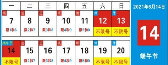 成都端午节前后限号规定2021