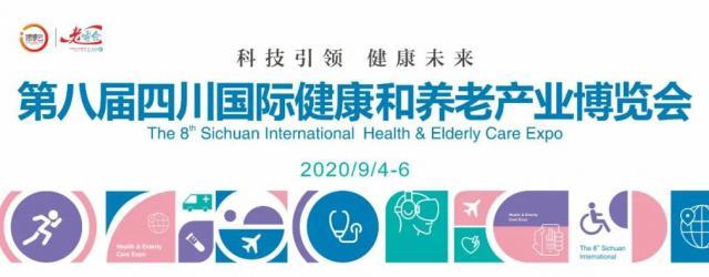 2020四川国际健康和养老产业博览会time+地点+门票