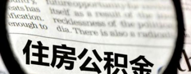 武汉加装电梯公积金提取金额+申请材料+办理程序