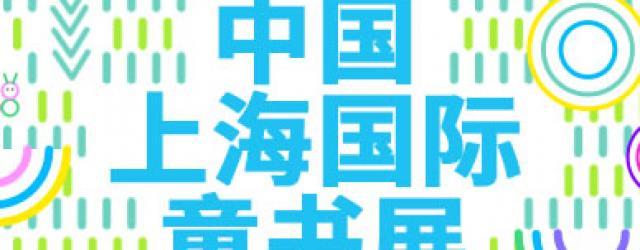 2019上海国际童书展开幕