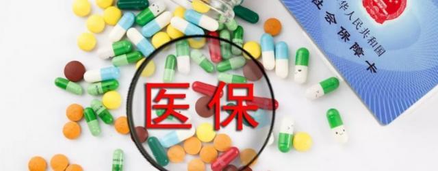 2019鄭州居民医保政策(对象+额度+缴费)