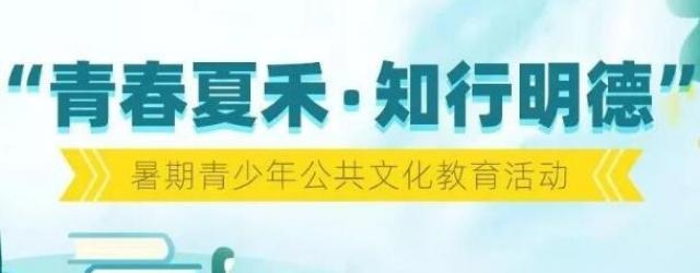 上海各类暑期文化教育活动清单