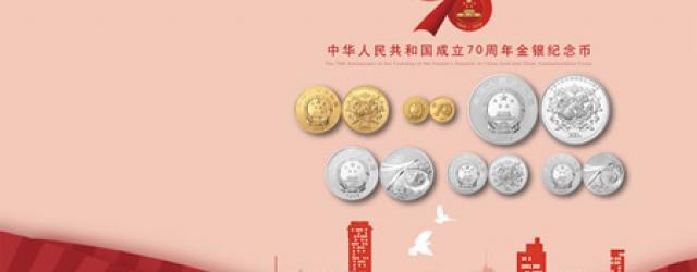 國慶70周年紀念幣第一批兌換啓動
