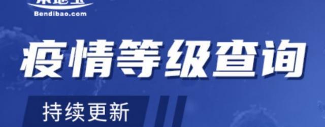 速查!北京疫情風險等級查詢入口