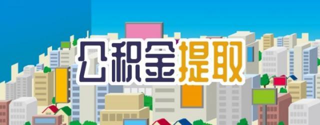 2020广州公积金手机提取流程汇总