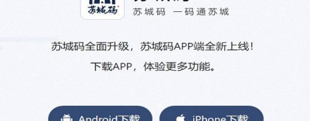 国庆中秋在苏州旅游请申请苏康码!