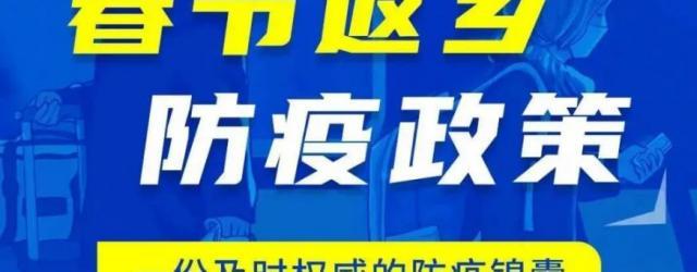 2021春节返乡锦囊(防控政策查询)