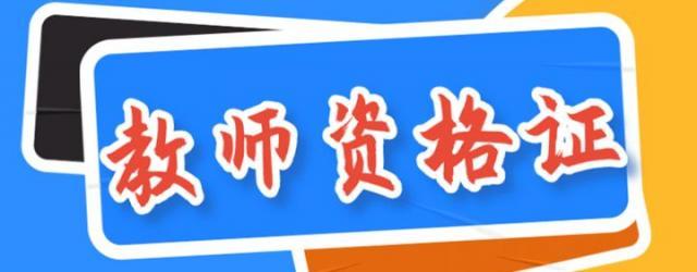 中小学教师资格考试合格证明查询入口(官网网址)