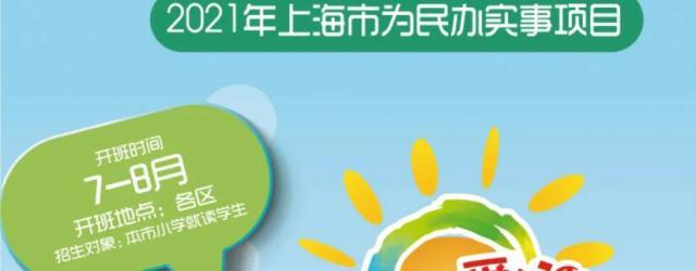 2021上海爱心暑托班办班点一览表
