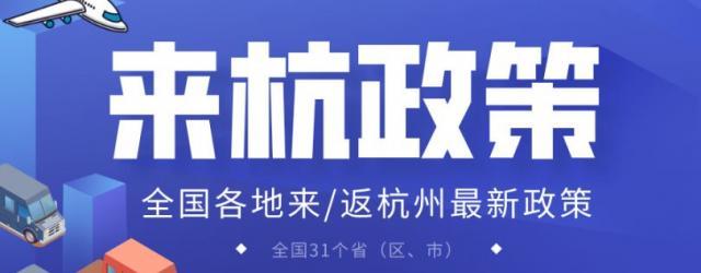 进出杭州最新疫情防控政策汇总(隔离+核酸检测)