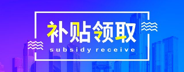 2021广州就业创业补贴项目及标准