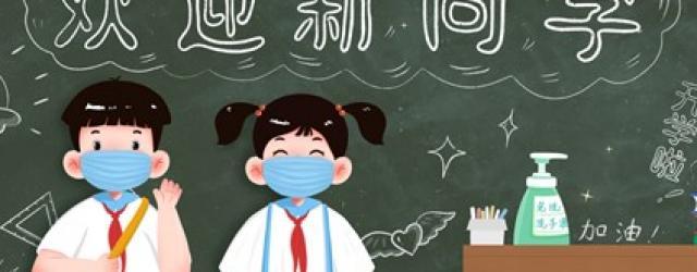 2021年鄭州市內各區小學招生報名方案