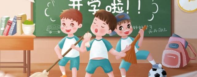 2021鄭州學生開學時間最新消息