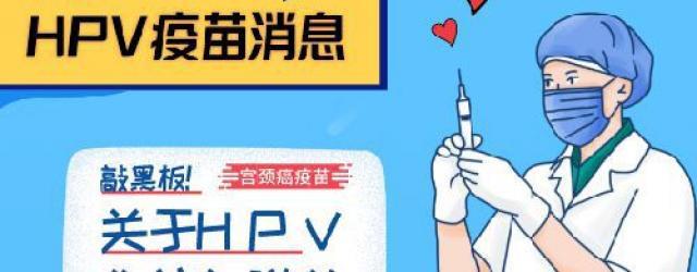杭州九价宫颈癌疫苗最新消息(持续更新…)