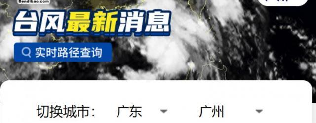 """2020年第11号台风""""红霞""""生成!广州有暴雨!"""