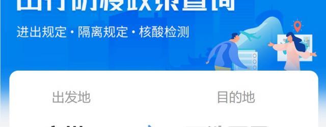 广州+全国出行防疫政策查询(隔离+核酸+报备)