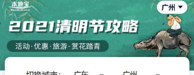 2021廣(guang)州(zhou)清明節活動?優惠?賞花?踏青
