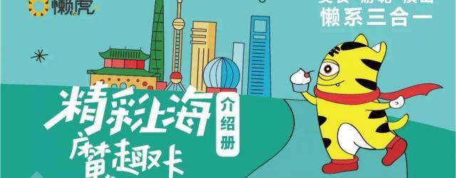 《2019上海魔趣卡》美食遊輪演出暢享不停