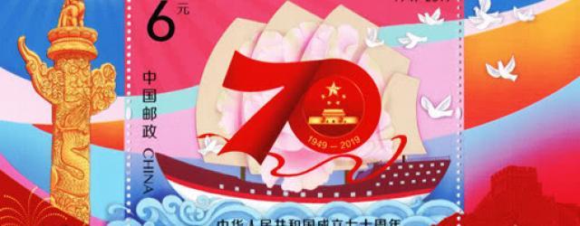 中華人民共和國成立70周年紀念郵票10月1日發行