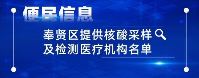上海奉贤区核酸检测机构一览