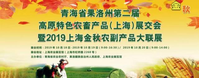 上海金秋农副产品大联展