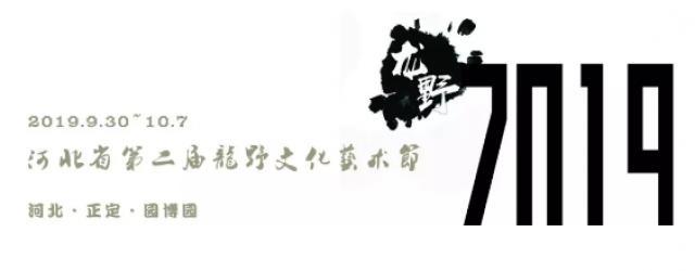 2019河北龍野花燈藝術節時間、地點及票價
