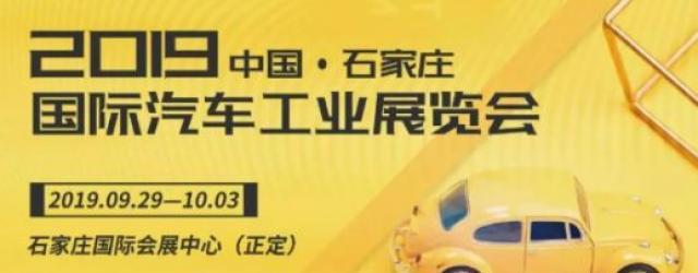 中国(石家莊)国际汽车工业展览会时间、地点及门票