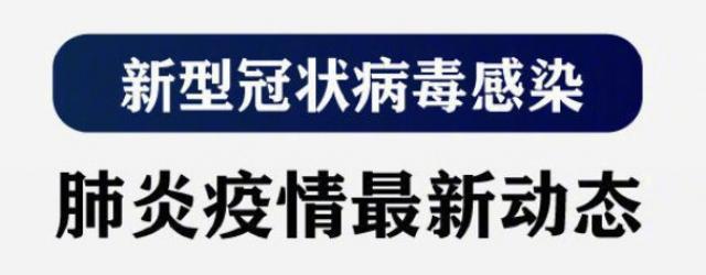 苏州肺炎确诊病例情况最新通报(每天更新)
