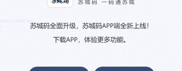 苏城码APP下载(更多功能更稳定)