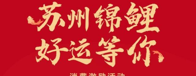 苏州锦鲤消费激励活动参与指南