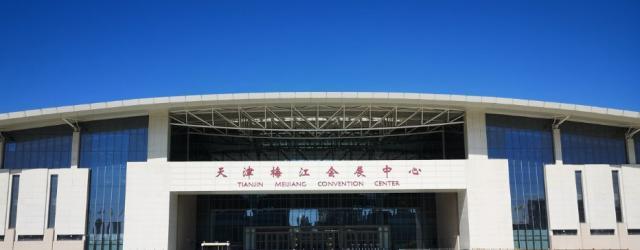 天津近期展會信息盤點
