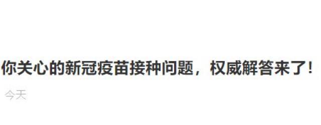 西安新冠疫苗接(jie)種問答(六)