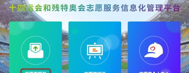 2021十四(si)運會和殘特奧會城市志願者報名指南(nan)(入口(kou)+流程)