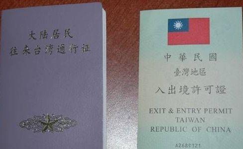 入台证和台湾通行证的区别
