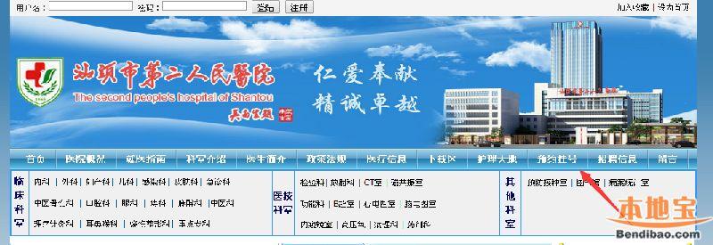 汕头市第二人民医院挂号