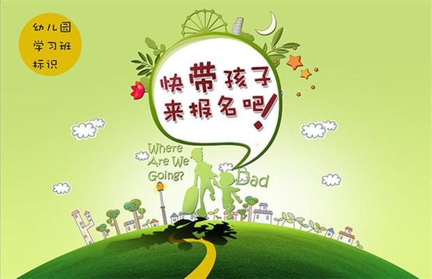 2015杭州幼儿园报名专题