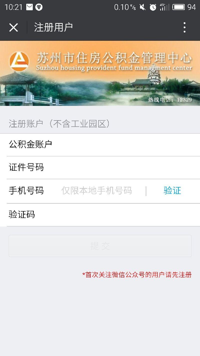 苏州公积金微信公众号名称(附二维码)图片